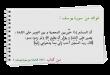 بالصور فوائد سورة يوسف للزواج 9369 1 110x75