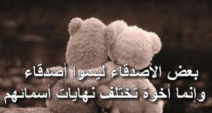 صور كلام جميل لصديق عزيز