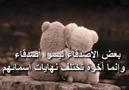 صورة كلام جميل لصديق عزيز
