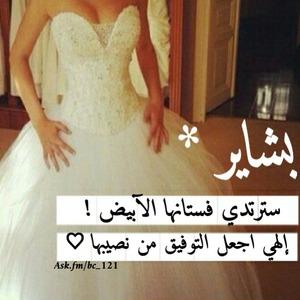 صور فستان عروس مكتوب عليه , فستان عروسه مكتوب عليه