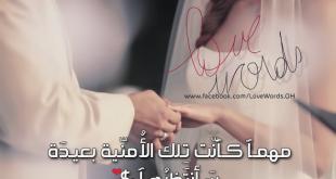 صور كلام في الزواج