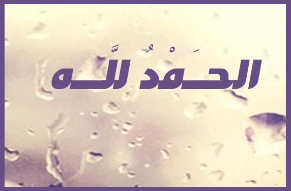 بالصور صور الحمد الله 992 2