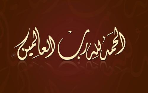 بالصور صور الحمد الله 992 3