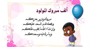 صوره رسائل تهاني بالمولود
