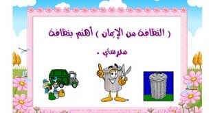 كلمة يوم الخميس عن النظافة