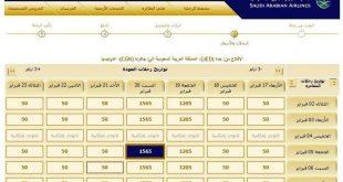 بالصور استعلام عن رقم حجز الخطوط السعودية 071aa3ac76df2ce8619ca90694dbca61 310x165