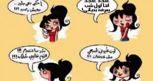 قصص مضحكة عن البنات