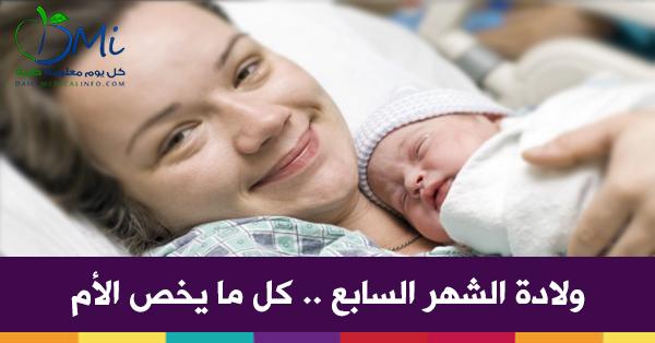 بالصور الولادة في الشهر السابع 146