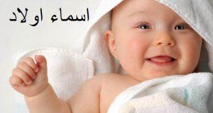 صورة احسن اسم ولد