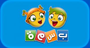 قناة بسمة للاطفال