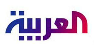 صور تردد قناة العربية الاخبارية