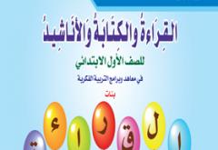 بالصور تعليم القراءة للصف الاول الابتدائي 1e4fd9e10267ba3457cd93b49a957901 240x165