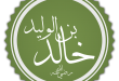 بالصور بحث عن خالد بن الوليد 1f0093e1c943fc8fa2814bc65044d78c 110x75