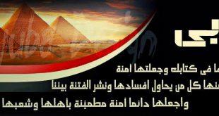 دعاء لمصر واهلها