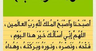 حصن المسلم اذكار الصباح