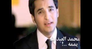 انشودة اغلى وطن محمد العبدالله mp3