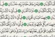بالصور نص القران الكريم 32ed1bb8519e1f578865cb88ed055f79 110x75