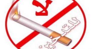 انتشار التدخين بين الاطفال واليافعين