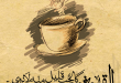 بالصور القهوة درويش 3f8926ac6216f4dfa6af4f0d4d753122 110x75