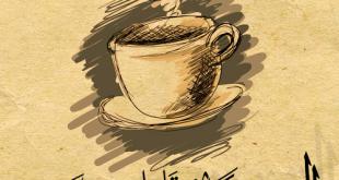 القهوة درويش