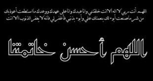 اللهم احسن خاتمتنا