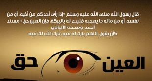 القضاء على العين والحسد