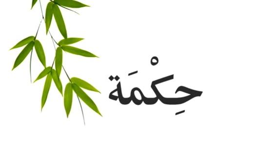 صورة حكمة بالانجليزي مترجمة