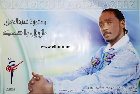 صوره جميع اغاني محمود عبدالعزيز