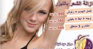 اسعار عمليات الليزر لازالة الشعر