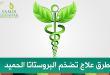 بالصور ماهو علاج البروستاتا 53e4f126f7b01088acf70f3d1c90eb9c 110x75