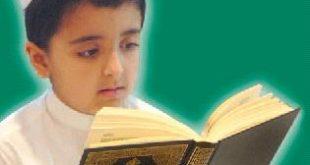 طفل يقرا القران