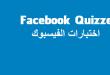بالصور اختبارات شخصية على الفيس بوك 6a53badc0aa0601e96d27c70be0c9fb9 110x75