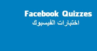 اختبارات شخصية على الفيس بوك
