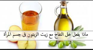 صورة خل التفاح وزيت الزيتون