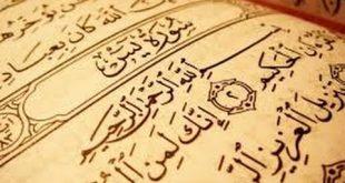 سورة يس احمد العجمي كامله