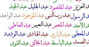 اسماء رجال عربية