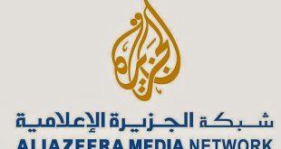 تردد قناة الجزيرة الجديد على النايل سات