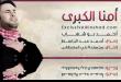 بالصور امنا الكبرى احمد ابو شهاب mp3 97e39b0c9a66cb20521fb0f2aefde470 110x75