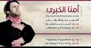 امنا الكبرى احمد ابو شهاب mp3