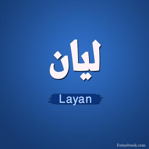معنى اسم ليان بالانجليزي