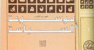 موسوعة السياسة عبدالوهاب الكيالي pdf