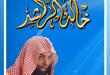 صور خالد الراشد mp3
