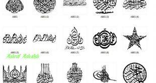 تحميل خطوط اسلامية للفوتوشوب