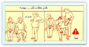 صوره اهم نصائح للحامل في الشهر الخامس