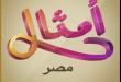 بالصور اقوال شعبية مصرية aoLfl8PE4WYQra8gRnRtbwjw1iNgtV bAg3gI2BiHQ8VaYWaEk3ZmUQmWwQzESD5TAw300 110x75
