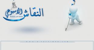 صوره مواضيع عامة للنقاش