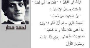 اجمل قصائد احمد مطر