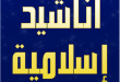 بالصور احلى اناشيد اسلامية mp3 b72d0972ef1c17d532a119e3b725eb58 110x75