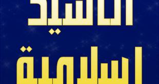 احلى اناشيد اسلامية mp3