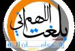 بالصور اللهم بلغت اللهم فاشهد bbc9b7f9a39603bd7730373a9a96737f 1 110x75